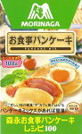 【バーゲン本】森永お食事パンケーキレシピ100