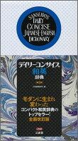デイリーコンサイス和英辞典第8版