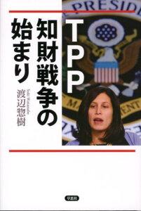 【送料無料】TPP知財戦争の始まり [ 渡辺惣樹 ]