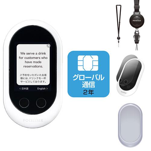 【クーポンで10%OFF】POCKETALK (ポケトーク)携帯型通訳機 グローバル通信(2年)付き ホワイト W1PGW + 専用アクセサリー3点(ネックストラップ/画面保護シール/クリアケース)
