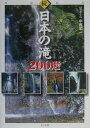 日本の滝200選(続) 写真紀行 [ 中西栄一 ] - 楽天ブックス