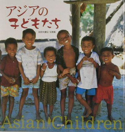 アジアの子どもたち