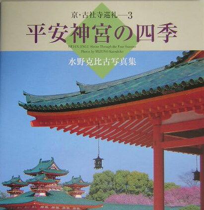 平安神宮の四季