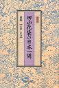 【送料無料】田山花袋の日本一周(前編(近畿・東海))復刻版