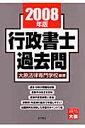 【送料無料】行政書士過去問(2008年版) [ 大原法律専門学校 ]