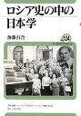 【送料無料】ロシア史の中の日本学
