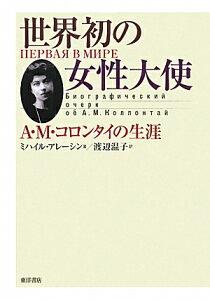 【送料無料】世界初の女性大使