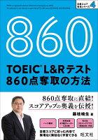 TOEIC L&Rテスト 860点 奪取の方法