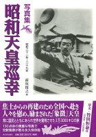 【バーゲン本】写真集 昭和天皇巡幸
