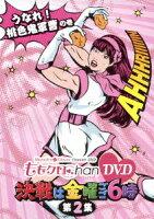 ももクロChan DVD 決戦は金曜ごご6時 第2集 うなれ! 桃色鬼軍曹の巻