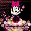 グラマラス・ポップ・ディズニー:ディズニー・モバイル・ミュージック・セレクト