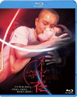 ヌードの夜【Blu-ray】
