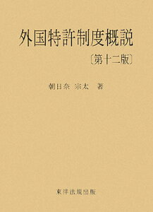 【送料無料】外国特許制度概説第12版