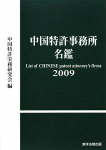 【送料無料】中国特許事務所名鑑(2009)