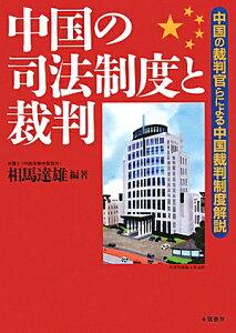 【送料無料】中国の司法制度と裁判