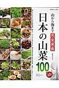 【送料無料】日本の山菜100超! [ 加藤真也 ]