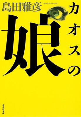 カオスの娘  著:島田雅彦