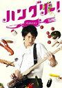 【送料無料】ハングリー! DVD-BOX