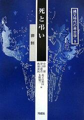 【送料無料】縄文時代の考古学(9)