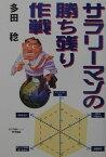 サラリ-マンの勝ち残り作戦 [ 多田稔 ]