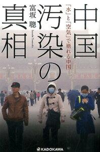 【楽天ブックスならいつでも送料無料】【KADOKAWA3倍】中国汚染の真相 [ 富坂聰 ]