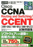 Cisco CCNA Routing and Switching/CCENT試験