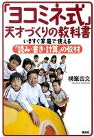 「ヨコミネ式」天才づくりの教科書 いますぐ家庭で使える「読み・書き・計算」の教材