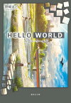 HELLO WORLD (集英社文庫(日本)) [ 野崎 まど ]