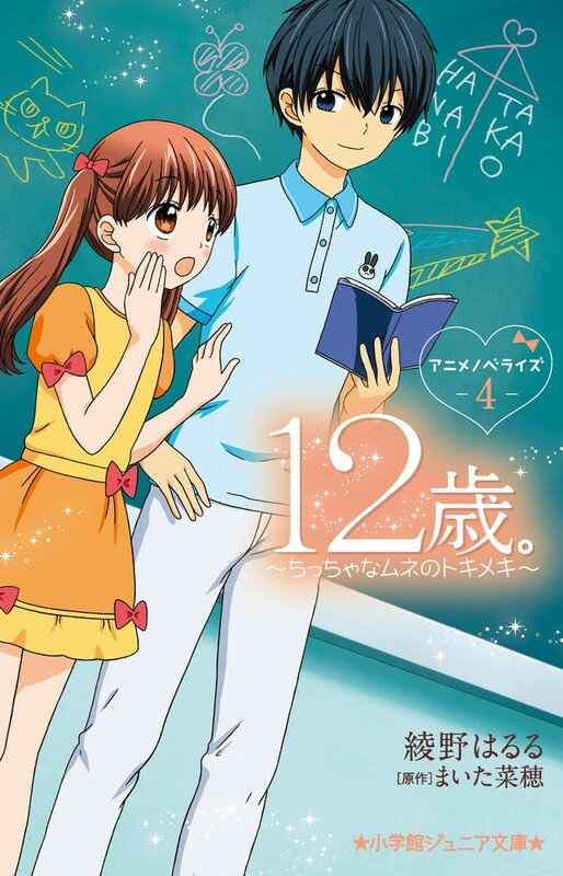 12歳。アニメノベライズ 〜ちっちゃなムネのトキメキ〜4画像