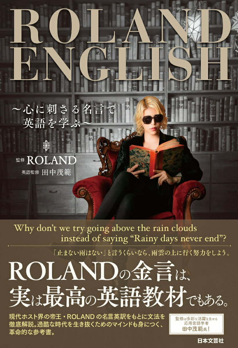 語学学習, 英語 ROLAND ENGLISH ROLAND
