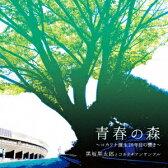 青春の森〜コカリナ誕生20年目の響き〜 [ 黒坂黒太郎とコカリナアンサンブル ]