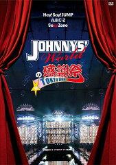 【送料無料】JOHNNYS' Worldの感謝祭 in TOKYO DOME [ (V.A.) ]