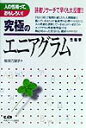 【送料無料】究極のエニアグラム新装丁 [ 竜頭万里子 ]