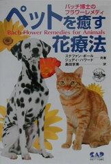 【送料無料】ペットを癒す花療法