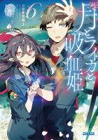 月とライカと吸血姫(6)