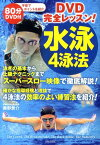水泳4泳法 [ 奥野景介 ]