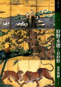 もっと知りたい狩野永徳と京狩野 (アート・ビギナーズ・コレクション) [ 成沢勝嗣 ]