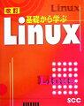 基礎から学ぶLinux改訂