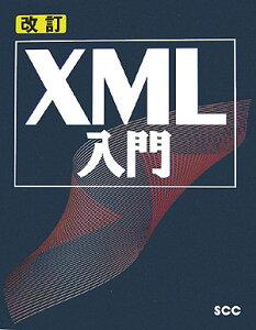 【送料無料】XML入門改訂 [ エスシ-シ- ]
