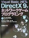 Visual Basic.NET & DirectX 9でネットワークゲームプロ