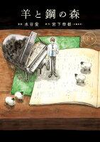 『羊と鋼の森 上巻』の画像
