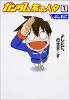 ガンダム系の人々(1) (単行本コミックス*Kadokawa Comics) [ よしたに ]