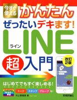 今すぐ使えるかんたんぜったいデキます!LINE超入門改訂2版