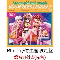 【先着特典+特典】BOOM-BOOM SHAKE!【Blu-ray付生産限定盤】(A3オリジナルクリアポスター+キャラサイン入り描き下ろし収納BOX)