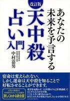 【バーゲン本】天中殺占い入門 改訂版
