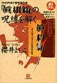 GHQ作成の情報操作書「眞相箱」の呪縛を解く 戦後日本人の歴史観はこうして歪められた (小学館文庫)