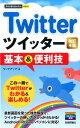Twitterツイッター基本&便利技改訂4版 (今すぐ使えるかんたんmini) [ リンクアップ ]