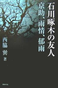 【送料無料】石川啄木の友人