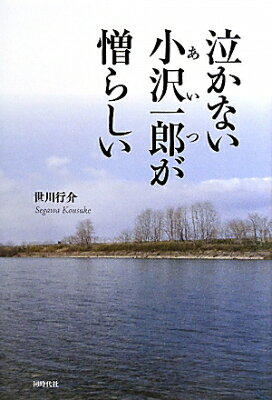 【送料無料】泣かない小沢一郎が憎らしい