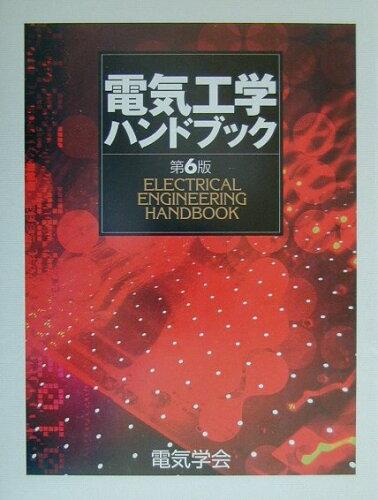 電気工学ハンドブック第6版 [ オ-ム社 ]
